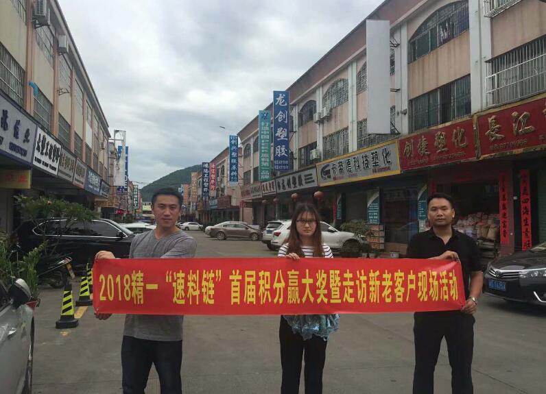 东莞樟木头塑胶原料市场
