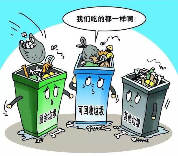 北京学校、医院等地将实行垃圾强制分类