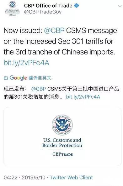 美国海关正式宣布对中国关税从10%提高至25%